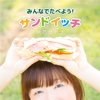 Minnadaisuki Sandwich - Single
