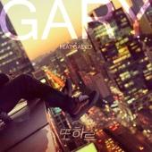또 하루 Lonely Night (feat. 개코) - GARY