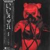 No Chill - Single, Vic Mensa & Skrillex