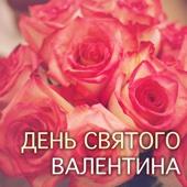 Эротика - День Святого Валентина Мастер