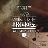 예배로 나가는 워십피아노, Vol. 1