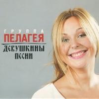 Пелагея - Валенки