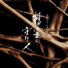 大河ファンタジー「精霊の守り人」オリジナル・サウンドトラック