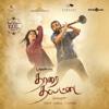 Thaarai Thappattai (Original Motion Picture Soundtrack) - EP