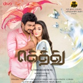 Gethu (Original Motion Picture Soundtrack) - EP - Harris Jayaraj