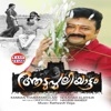 Aadupuliyattam (Original Motion Picture Soundtrack) - EP