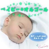 ベイビー・オルゴール 30 Songs ~赤ちゃんのためのオルゴール~