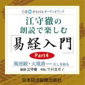 江守徹の朗読で楽しむ「易経入門」Part4 風地観・火風鼎--兆しを観る