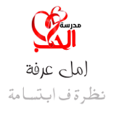 Nazra F Abtsama - Amal Arafa