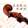 Playing on My Precious Violin - Chuanyun Li