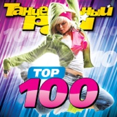 Танцевальный Рай Top 100