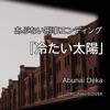 Abunai Deka Ending Theme - Single