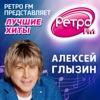 Глызин Алексей