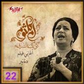 Umm Kulthum - Ya Lelet El Ead artwork