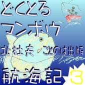 どくとるマンボウ航海記 オーディオブック版第3集