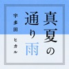 Manatsu No Tooriame - Single ジャケット写真