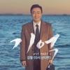 기억 (Original Television Soundtrack), Pt. 1 - Single, Kim Feel