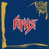 Легенды русского рока: Ария (Deluxe Version)
