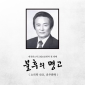 불후의명고 Immortal Drum Sound