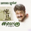 Thanmatra (Original Motion Picture Soundtrack) - EP