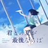 What If, This Summer Is Our Last Time Together (feat. Hatsune Miku) - Single