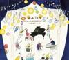 デビュー40周年記念コンサート at 東京国際フォーラム ジャケット写真