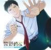 TVアニメ「月刊少女野崎くん」オープニングテーマ「君じゃなきゃダメみたい」 - EP