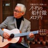 斉藤 功ギター名演による「不朽の船村徹メロディ」