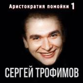 НЛО - Sergey Trofimov