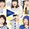 人生は一度きり/ガオガオ・オールスター (コンプリートパック) - EP