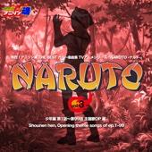 熱烈!アニソン魂 THE BEST カバー楽曲集 TVアニメシリーズ「NARUTO -ナルト-」vol.3 少年編 第1話~第99話 主題歌OP 編 - EP