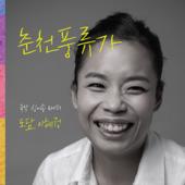 춘천풍류가 Chuncheon Pungryuga