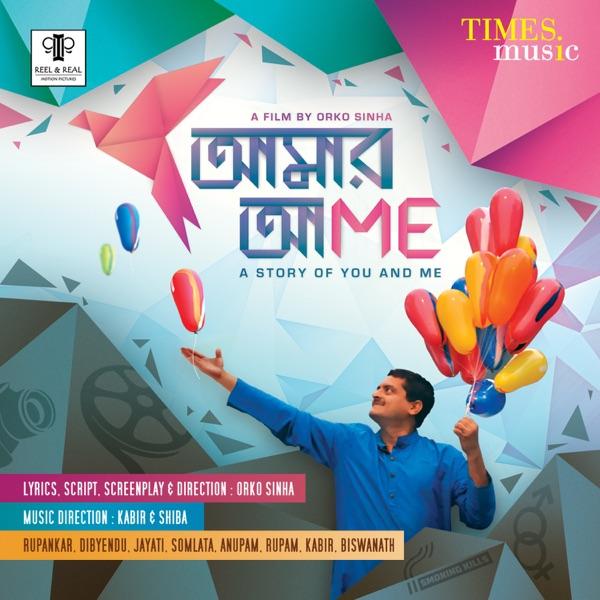 Aamar Aami (Original Motion Picture Soundtrack)   Rupankar, Rupam Islam, Somlata, Jayati Chakroborty, Biswanath Basu