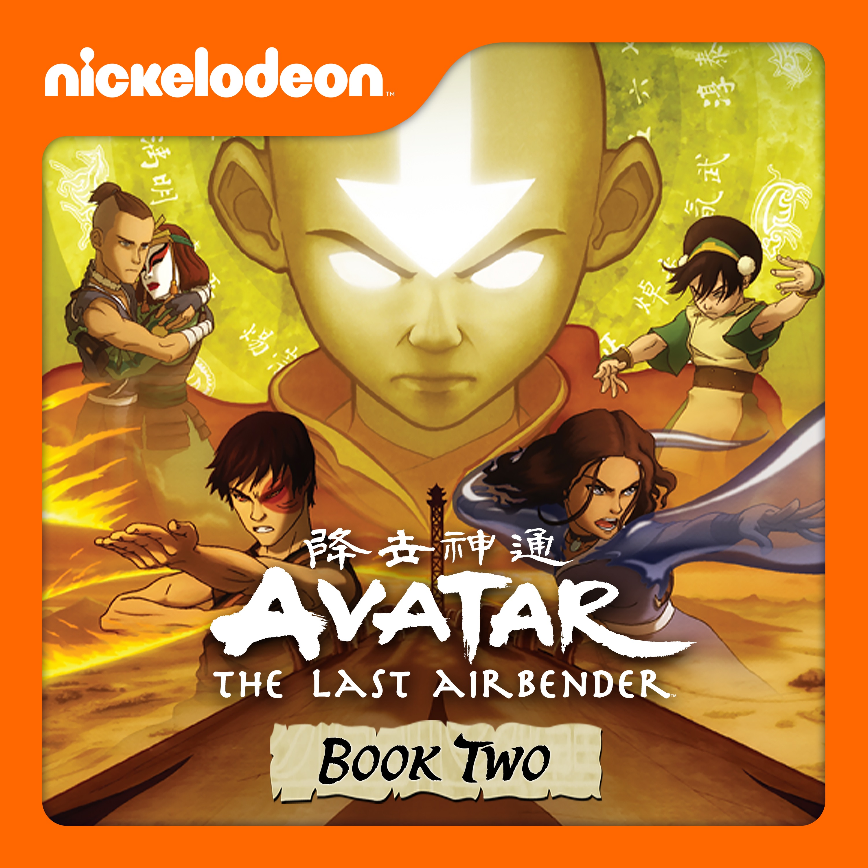 """Avatar: The Last Airbender, Book 2: Earth"" In ITunes"