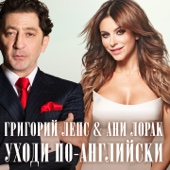 Grigory Leps & Ani Lorak - Уходи по-английски artwork
