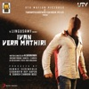 Ivan Vera Mathiri (Original Motion Picture Soundtrack) - EP