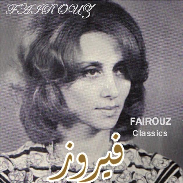 FAIROUZ GRATUIT TÉLÉCHARGER ALBUM DE