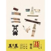 詩.響起-俊傑•鋼琴 • 台灣歌