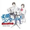 Winning Band Competition - Redline Tango, Tokyo Kosei Wind Orchestra