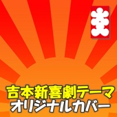 吉本新喜劇テーマ オリジナルカバー/点音源ジャケット画像