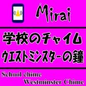 学校のチャイム / ウェストミンスターの鐘/SC-Miraiジャケット画像