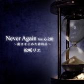 Never Again feat. 心之助 ~動きを止めた砂時計~