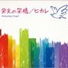 Eikou-No Kakehashi / Hikare (Orgel Music) ジャケット写真