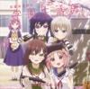 卒業あるばむ (TVアニメ「がっこうぐらし!」キャラクターソングアルバム)