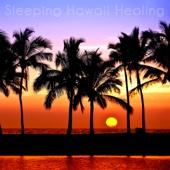 眠れるハワイ・ヒーリング