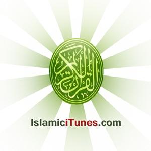 القارئ محمد المحيسني