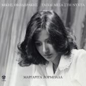 Taxidi Mesa Sti Nychta (feat. Margarita Zorbala)