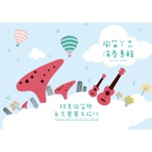 Traveling with an Ocarina and a Ukulele