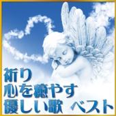 祈り~心を癒す優しい歌ベスト