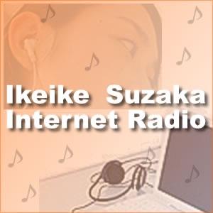 須坂市公認ポータルサイト・いけいけすざかインターネットラジオ